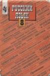 Купить книгу Бархударов, С.Г. - Русский язык: Учебник для 8 класса общеобразовательных учреждений