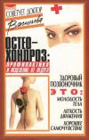 Купить книгу Васильева, Александра - Остеохондроз: профилактика и исцеление от недуга