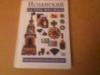 Купить книгу исабель сиснерос - испанский за три месяца
