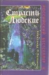 Купить книгу Потемкин А. П. - Страсти людские
