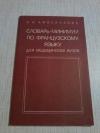 Купить книгу Амосенкова Е. И. - Словарь - минимум по французскому языку для медицинских вузов
