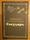 Купить книгу Макиавелли Никколо - Государь