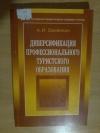 Купить книгу Сесёлкин А. И. - Диверсификация профессионального туристского образования
