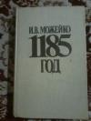 Купить книгу Можейко И. В. - 1185 год