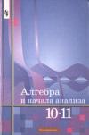 Купить книгу Алимов, Ш.А. - Алгебра и начала анализа: Учебник для 10-11 кл. общеобразовательных учреждений