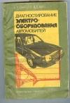 Купить книгу Сергеев А. Г., Ютт В. Е. - Диагностирование электрооборудования автомобилей.