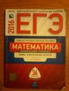 Купить книгу Ред. Ященко И. В. - ЕГЭ. Математика. Профильный уровень: типовые экзаменационные варианты: 36 вариантов