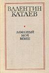 Купить книгу Валентин Катаев - Алмазный мой венец