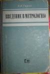 купить книгу Н. И. Тюрин - Введение в метрологию
