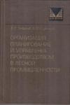 Купить книгу Леванов, В.Е. - Организация, планирование и управление производством в лесной промышленности
