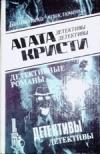 Купить книгу Агата Кристи - Детективы в 20 т. т.
