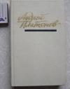 Купить книгу Андрей Платонов - Повести и рассказы 1928-1934 гг.