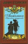 Купить книгу Анн Голон - Анжелика. Королевские празднества.