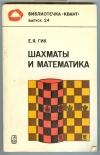 Купить книгу Гик Е. Я. - Шахматы и математика. Серия: Библиотечка Квант. Выпуск 24.
