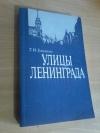 Купить книгу Елохина Т. И. - Улицы Ленинграда