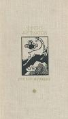 Купить книгу Чингиз Айтматов - Ранние журавли