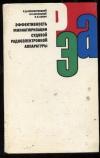 Купить книгу Верхопятницкий П. Д., Латинский В. С., Ханин П. К. - Эффективность миниатюризации судовой радиоэлектронной аппаратуры.
