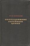 Купить книгу Аксенов П. - Оборудование литейных цехов