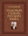 купить книгу С. И. Ожегов - Толковый словарь русского языка