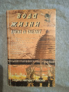 Купить книгу У Вэйсинь - Вода жизни против 64 болезней