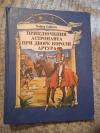 Купить книгу Хифер Саймон - Приключения астронавта при дворе короля Артура: Фантастическая повесть