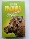 Купить книгу Гржимек, Бернгард - Среди животных Африки (Зеленая серия)