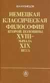 Купить книгу Кузнецов В. Н. - Немецкая классическая философия второй половины XVIII - начала XIX века