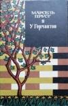 купить книгу Пруст М. - У Германтов