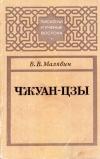 Купить книгу В. В. Малявин - Чжуан-цзы