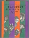 Купить книгу  - Ленинградскому Государственному Большому театру кукол 50 лет.
