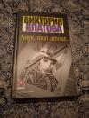 Купить книгу Платова В. А. - Анур, mon amur...