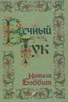 Купить книгу Натали Бэббит - Вечный Тук