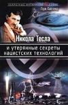 Купить книгу Гэри Хайленд - Никола Тесла и утерянные секреты нацистких технологий