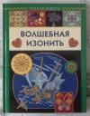 Купить книгу Бурундукова Лилия - Волшебная изонить