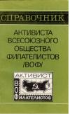 Купить книгу Зембицкий, А.С. - Справочник активиста Всесоюзного общества филателистов