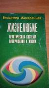 Купить книгу Владимир Жикаренцев - Жизнелюбие. Практическая система возвращения к жизни.