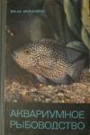 Купить книгу Ильин М. Н. - Аквариумное рыбоводство. Сер.: Среди природы. Вып. 57.