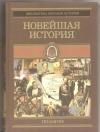 Купить книгу Егер О. - Всемирная история. В 4 -х т. т. ТОМ 4 Новейшая история