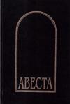 Купить книгу И. В. Рак - Авеста в русских переводах (1861-1996)