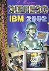 Купить книгу Жаров, А. - Железо IBM 2002