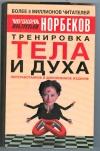 Купить книгу Норбеков М. - Тренировка тела и духа. 3-е изд., перераб. и дополн.