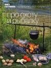 Купить книгу Киреева, Ирина; Суходольский, Юрий - Про охоту и рыбалку