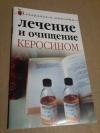 Купить книгу Сухинина Н. М., Куропаткина М. В. - Лечение и очищение керосином