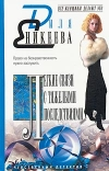 Купить книгу Еникеева, Д. - Легкие связи с тяжелыми последствиями