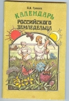 Грошев В. Д. - Календарь Российского земледельца. Народные обычаи и приметы.