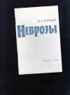 Купить книгу Бамдас Б. С. - Неврозы