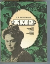 Купить книгу Волохова Н. А. - `Феномен`. Мария Федоровна Андреева