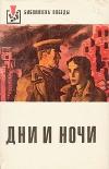 купить книгу Симонов К. - Дни и ночи