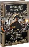 Купить книгу Фридрих, Великий - Наставление о военном искусстве к своим генералам. Анти-Макиавелли