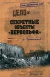 Купить книгу Андрей Пржездомский - Секретные объекты Вервольфа